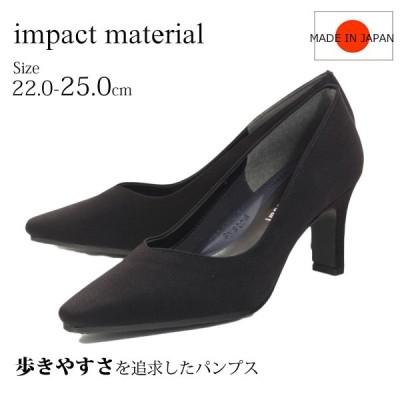 impact material インパクトマテリアルパンプスプレーンパンプス 48-6630フォーマル・リクルート・お仕事・通勤・入学式・卒業式