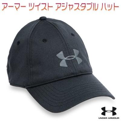 アンダーアーマー キャップ ベースボールキャップ 帽子 ランニング ジョギング 涼しい 軽量 伸縮 男女兼用/アーマー ツイスト アジャスタブル ハット No,1351413