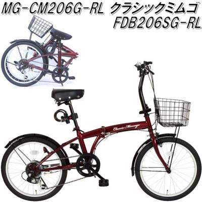 MG-CM206G-RL クラシックミムゴ フォールディングバイク 20インチ 6段変速 FDB206SG-RL レッド【メーカー直送】同梱/代引不可