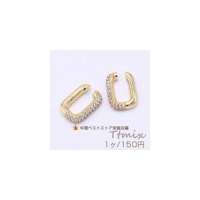 イヤーカフ チェーン ジルコニア付き 14×20mm 片耳用 ゴールド【1ヶ】