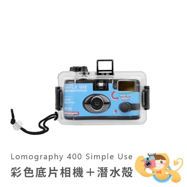Lomography Simple Use 35mm 彩色 即可拍 36張 底片相機+潛水殻 [現貨]