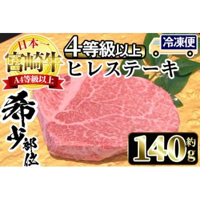 Y-A4 《冷凍》希少部位!A4等級以上!宮崎牛ヒレステーキ(約140g)【スーパーほりぐち】