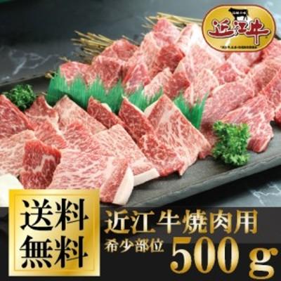 近江牛希少部位焼肉用500g