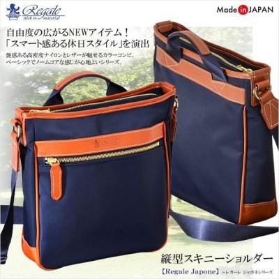 ビジネスバッグ メンズ Regale 7-107 縦型スキニーショルダーバッグ Japone(ジャポネ)レガーレ エンドー鞄 トートバッグ 縦型 斜め掛け 鞄 通勤 レザー 日本製