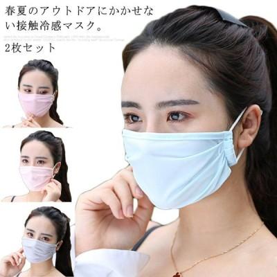 送料無料接触冷感マスク 2枚セット レディース 大人用マスク 洗える プリーツ加工マスク 夏用 繰り返し使える 涼しいマスク 布 水洗いOK おしゃれ