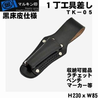 【 マルキン印 】TK-5【黒皮 工具差し】1丁工具差しラチェット・カッター・レンチなどの工具収