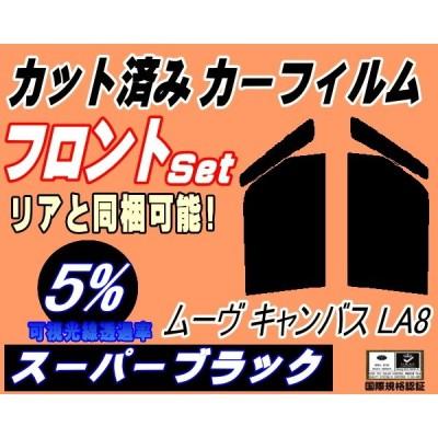 フロント (s) ムーヴ キャンバス LA8 (5%) カット済み カーフィルム LA800S LA810S ムーブ ダイハツ
