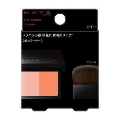 《カネボウ》 KATE ケイト スリムクリエイトチークス OR-1 オレンジ系 6.4g