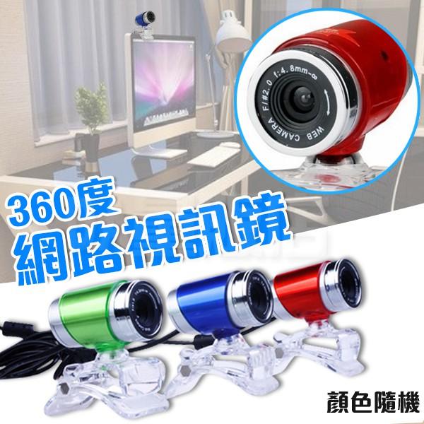 網路攝影機 webcam USB 遠距教學 視訊會議 130萬像素 免驅動 直播 視訊 開會 上課