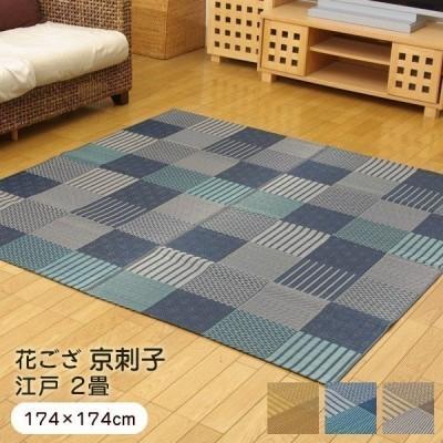 上敷き 花ござ 2畳 京刺子 江戸間2畳 (174×174cm) い草 ラグ カーペット 国産