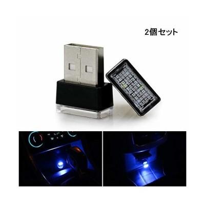 イルミライト USBポートカバー イルミカバー 車用 イルミネーション 車内照明 室内夜間ライト ブルーLED 青 2