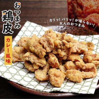 おつまみ鶏皮 カレー風味50g 宮崎製造 国産 唐揚げ ネオフーズ竹森
