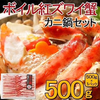 クーポン利用可能!!(送料無料)ボイル紅ズワイガニ カニ鍋セット 500g×1パック