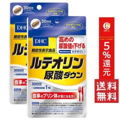 DHC ルテオリン尿酸ダウン 30日分×2セット 送料無料