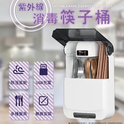 紫外線消毒 筷子湯匙餐具桶