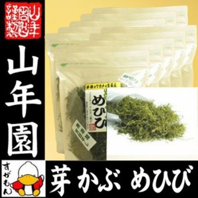めひび めかぶ 細切 乾燥 220g×10袋セット めかぶスープ、お吸い物 芽かぶ茶 めかぶ茶 健康茶 贈り物 ギフト 美容 健康 送料無料 お茶