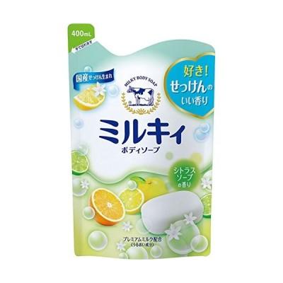 牛乳石鹸共進社株式会社 ミルキィボディソープ シトラスソープの香り[つめかえ用]400ml <液体石けん(国産)>