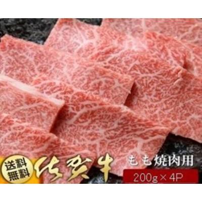 佐賀牛もも焼肉用200gx4P