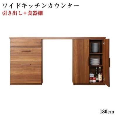 日本製完成品 天然木 調ワイドキッチンカウンター Walkit ウォルキット 引き出し+食器棚 幅180