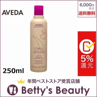 AVEDA アヴェダ チェリー アーモンド シリーズ ソフトニング シャンプー  250ml (シャン...