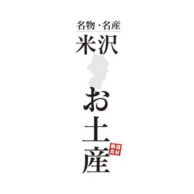 のぼり のぼり旗 米沢 お土産 名物・名産 物産展 催事