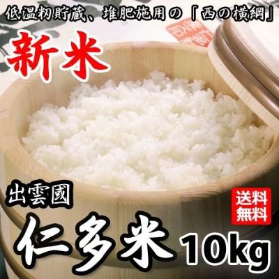 新米 米10kg 奥出雲仁多米 こしひかり 堆肥施用米 10kg(5kg×2)令和三年産