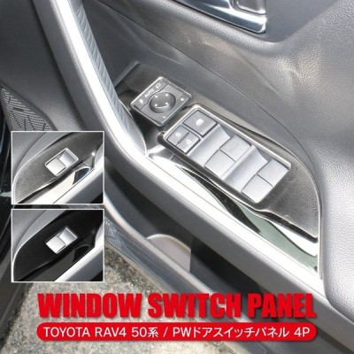 新型RAV4 50系 ドアスイッチパネル サイド ドア MXAA54 AXAH54 AXAH52 MXAA52 トヨタ RAV4 内装