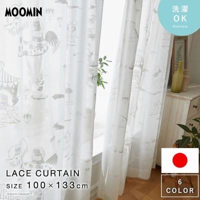 カーテン MOOMIN ムーミン 100×133cm 国産 日本製 レースカーテン レース
