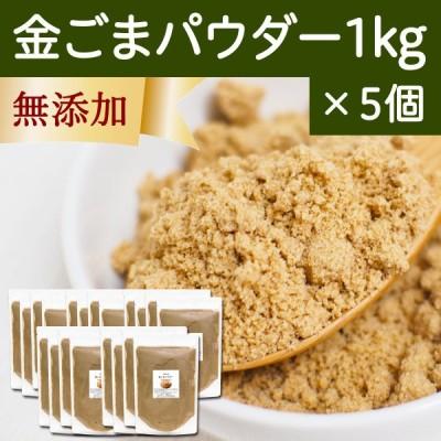 金ごま パウダー 1kg×5個 セサミン サプリ 粉末 金ゴマ 金胡麻