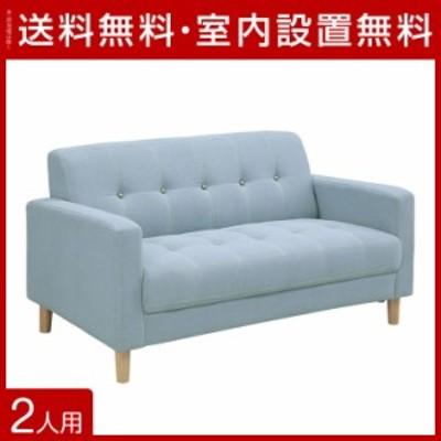 ソファ 2人掛け 二人用 かわいい 安い 肘付き ソファー ファブリック チャタム 2人掛けソファ 幅122cm サックスブルー