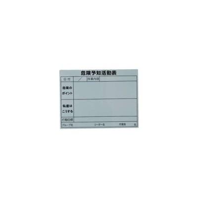 TRUSCO/トラスコ中山  危険予知活動マグネットシート 450mmX600mm TKYKM-4560
