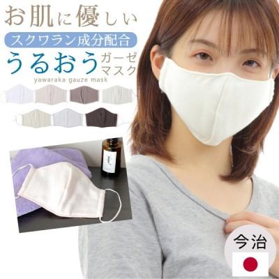 マスク 洗える 日本製 洗えるマスク 繰り返し 使える スクワラン しっとり うるおい ガーゼ 綿 パイル地 立体 フィット 耳ゴム サイズ 調整 乾燥 対策 保護 吸湿
