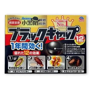 興家安速 蟑螂餌劑 2gx12入 小黑帽 日本原裝