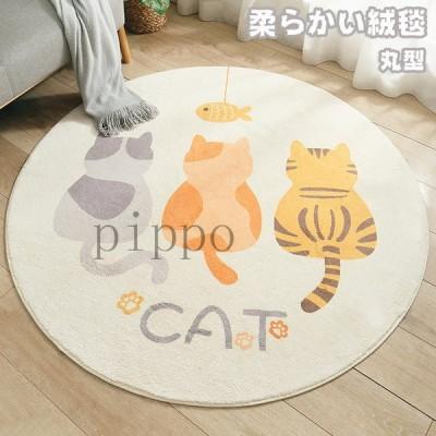 3匹子猫 ラグ カーペット ラグマット 絨毯 洗える 大きいサイズ 丸型 オールシーズン 柔らか 防音 静音 厚手 滑り防止 子供部屋