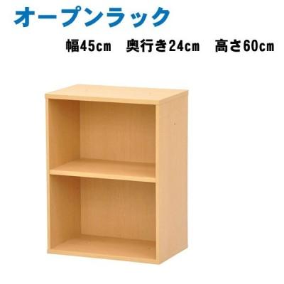 オープンラック シェルフ 棚 ラック 木製 送料無料 収納 おしゃれ 幅45 NPG-6045 本棚 カラーボックス 子供部屋 棚板可動式 事務所