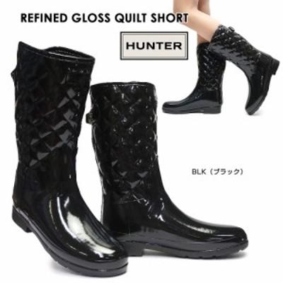 ハンター レインブーツ ショート WFS1029RGL レディース リファインド グロス キルト ショート ブーツ オリジナル ウィメンズ 長靴 HUNTE