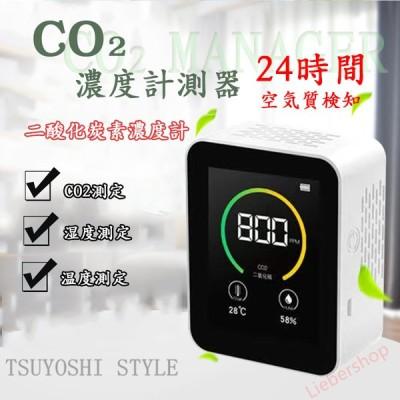 【日経新聞掲載【2021新品】二酸化炭素計測器 CO2濃度測定器 CO2マネージャー CO2測定 CO2メーターモニター 温湿度測定 空気汚染測定