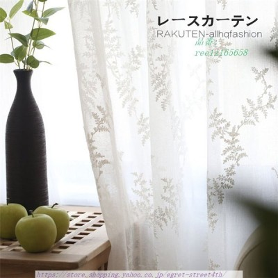 レースカーテン カーテン オーダー 葉柄 葉刺繍 刺繍 ふんわり 新生活 品質 新作 オーダーカーテン 装飾 家賃 北欧風 高級感 洗濯 新作