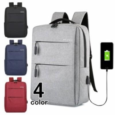 リュックサック ビジネスバッグ 無地 USB充電ポート付き 多機能 通勤 充電 シンプル 軽量 鞄 かばん 大容量  男女兼用  メール便不可