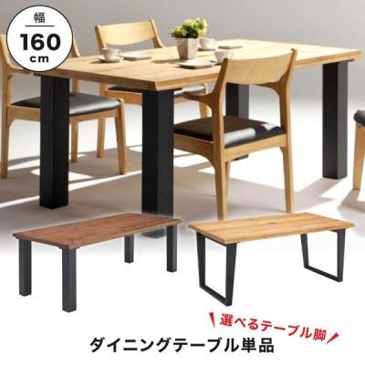 ダイニングテーブル テーブル単品 幅160cm テーブルのみ ダイニング 160cm 大判 選べる脚 選べる2色 オーク ナラ 木製 無垢 ブラウン ナチュラル
