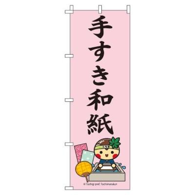 のぼり旗 ご当地 ゆるキャラ とちまるくん 手すき和紙