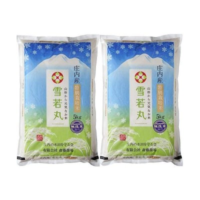 令和2年度産 山形県の新品種「雪若丸」生産農場直送 特別栽培 無洗米10kg お急ぎ便