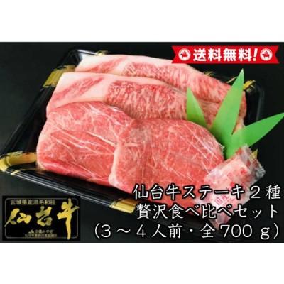 仙台牛 ステーキ 2種 サーロイン ランプ 贅沢 食べ比べ セット 3〜4人前 700g 送料無料 ギフト 贈り物 和牛 御中元 御歳暮 国産