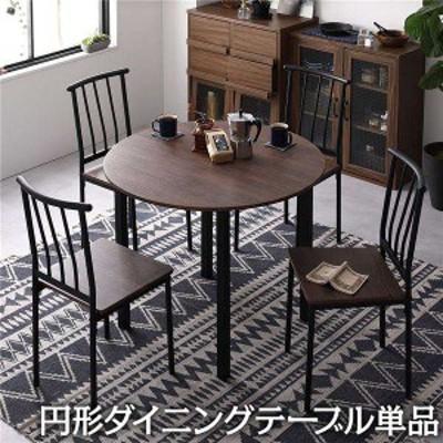 ダイニング テーブル 単品 円形 幅 90cm ブラウン ブラック シンプル モダン ヴィンテージ 木製 スチール デザイン 4人掛け メーカーより