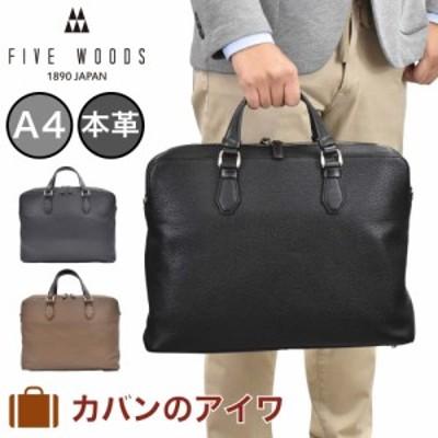 ファイブウッズ FIVE WOODS ビジネスバッグ 本革 A4 メンズ レディース グレイン GRAIN ビジネスバック ブリーフケース メンズ鞄 鞄 カバ