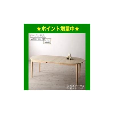 天然木アッシュ材 伸縮式オーバルダイニング cuty カティー ダイニングテーブル W160-210 (単品)[L][00]