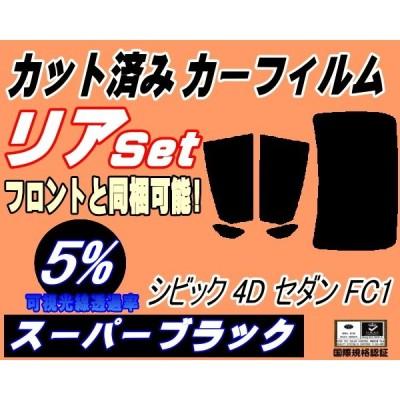 リア (s) シビック 4D セダン FC1 (5%) カット済み カーフィルム FC1 ホンダ
