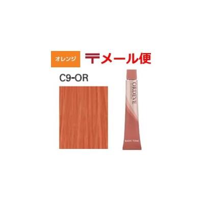 ヘアカラー カラーリング ミルボン オルディーブ オレンジ C9-ORトーンコントローラー