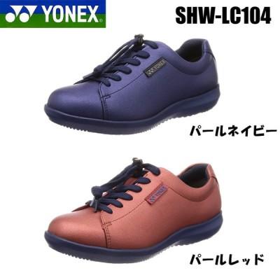 20%OFF ヨネックス YONEX パワークッションKC104 ウォーキングシューズ レディース SHW-LC104 定価13,200円(税込)