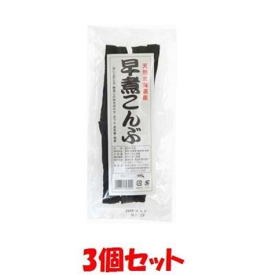 マルシマ 早煮昆布 32g×3個セット ゆうパケット送料無料(代引・包装不可)